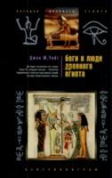 Уайт Д.М. Боги и люди Древнего Египта